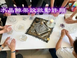 Read more about the article 水晶陣架設啟動許願