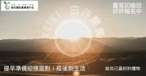 Read more about the article 你應該提早準備,應對後疫情
